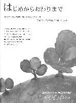 溶射技術広告1.jpg