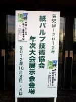 紙パルプ技銃協会.JPG