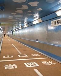 関門トンネルイメージ 1.jpg